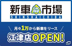 新車市場 月々1万から新車をリース 江津店OPEN!
