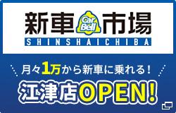 新車市場 月々1万から新車に乗れる 江津店OPEN!